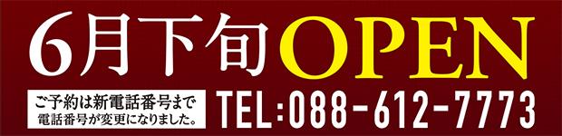 088-612-7773